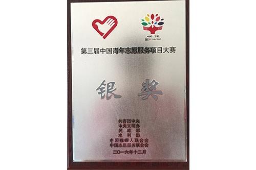 第三届中国青年志愿服务
